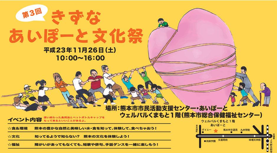 第3回きずな・あいぽーと文化祭。日時/2011年11月26日(土)10:00〜16:00。場所/熊本市市民活動支援センターあいぽーと