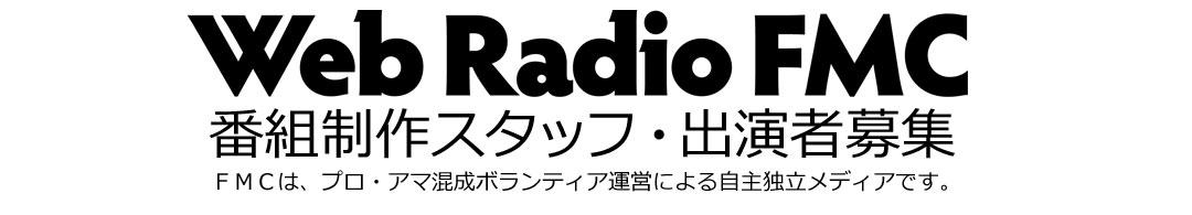 ウェブラジオFMC番組制作スタッフ・出演者募集