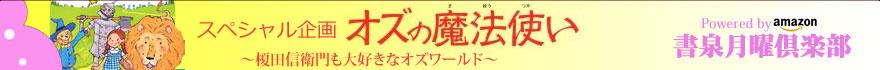 スペシャル企画・オズの魔法使いシリーズ