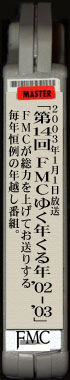第14回FMCゆく年くる年