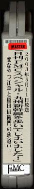 日刊FMCスペシャル・九州新幹線を歩いてしまいました!