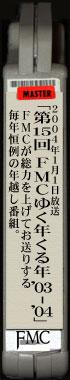 第15回FMCゆく年くる年