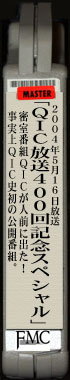 QIC放送400回記念スペシャル