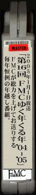 第16回FMCゆく年くる年