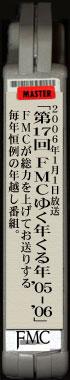 第17回FMCゆく年くる年