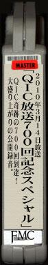 QIC放送700回スペシャル