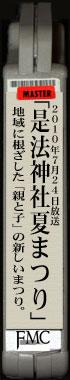 平成22年度・是法神社夏祭り