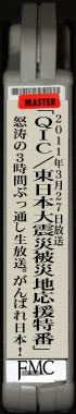 QIC東日本大震災被災地応援生特番