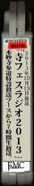 寺フェスラジオ2013