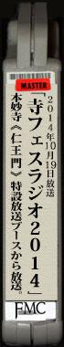 寺フェスラジオ2014