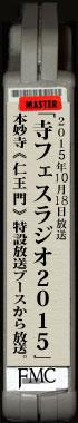 寺フェスラジオ2015