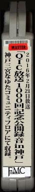 QIC放送1000回記念公開録音in神戸