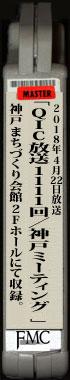 QIC放送1111回/神戸ミーティング2018
