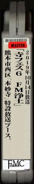寺フェス6 FM浄土