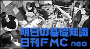 明日の基礎知識・日刊FMC