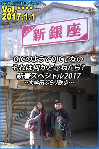QIC収録風景2017.1.1