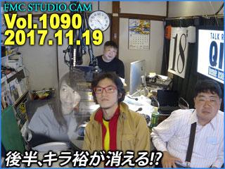 QIC収録風景2017.11.19