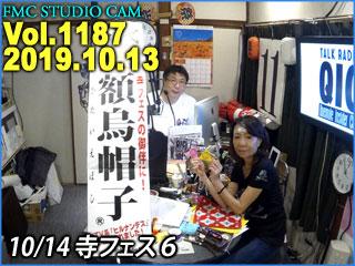 QIC収録風景2019.10.13