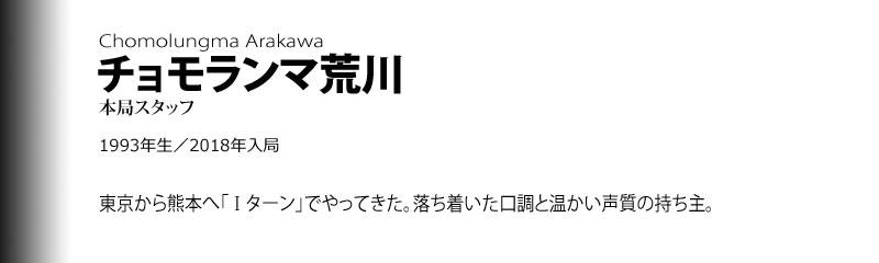 チョモランマ荒川 本局スタッフ。東京から熊本へ「Iターン」でやってきた。落ち着いた口調と温かい声質の持ち主。