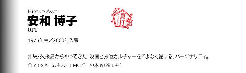 安和博子 OPT本局。沖縄・久米島からやってきた。「映画とお酒カルチャーをこよなく愛する」パーソナリティ。