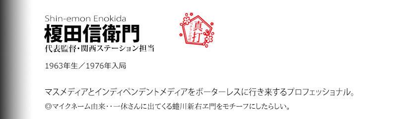 榎田信衛門 代表監督・関西ステーション担当。マスメディアとインディペンデントメディアをボーダーレスに行き来するプロフェッショナル。