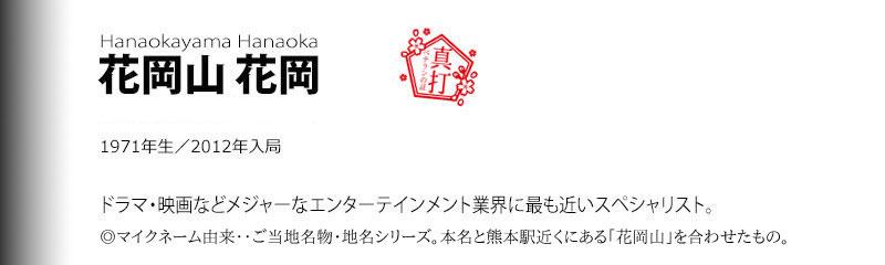花岡山花岡 副代表・首都圏ステーション担当。ドラマ・映画などメジャーなエンターテインメント業界に最も近いスペシャリスト。