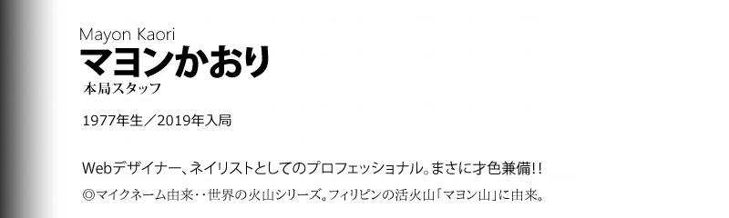 マヨンかおり 本局スタッフ。Webデザイナー、ネイリストとしてのプロフェッショナル。まさに才色兼備!