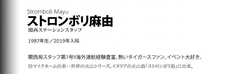 ストロンボリ麻由 関西ステーションスタッフ。関西ステーションスタッフ第1号!!海外渡航経験豊富。熱いタイガースファン。イベント大好き!