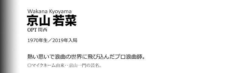 京山若菜 OPT関西局。熱い思いで浪曲の世界に飛び込んだプロ浪曲師。