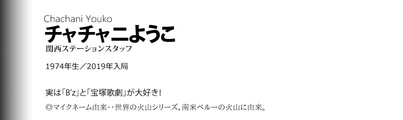 チャチャニようこ 関西ステーションスタッフ。
