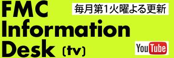 FMC INFORMATION DESK.