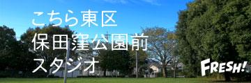 こちら東区保田窪公園前スタジオ
