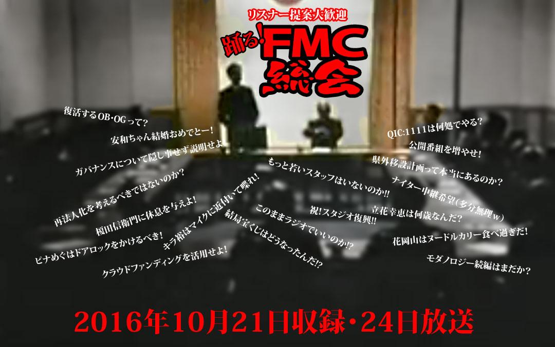 踊る!FMC総会2016