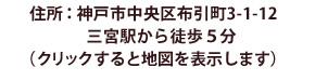 兵庫県神戸市中央区布引町3-1-12