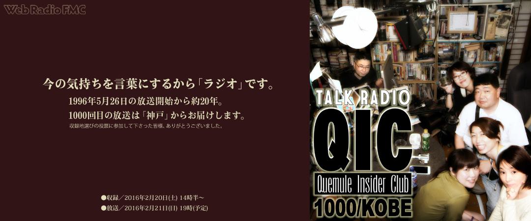 QIC放送1000回記念公開録音in神戸。今の気持ちを言葉にするから「ラジオ」です。1996年5月26日の放送開始から約20年。1000回目の放送は「神戸」からお届けします。