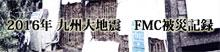 2016年 九州大地震 FMC被災記録