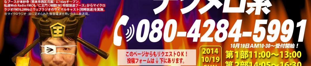 FMC開局38周年記念特別番組/電リクスペシャル・ナツメロ系