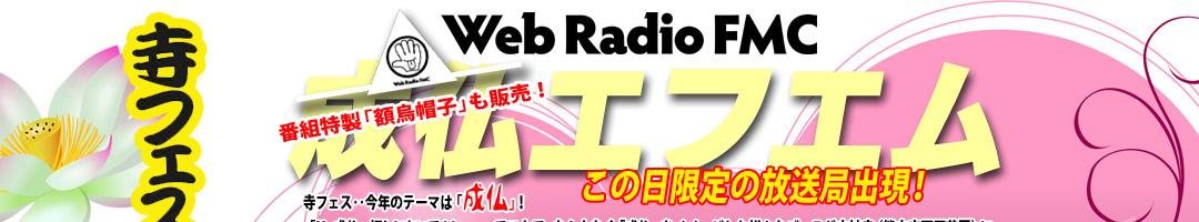 寺フェス‥寺フェス‥今年のテーマは「成仏」!「My成仏」探しにおいで!!」‥ってことで、なんとなく「成仏」をイメージした様々なブースが本妙寺(熊本市西区花園)に1dayオープン。私達Web Radio FMCも「仁王門《成仏エフエム》特設放送ブース」から、マイクロラジオFM76.2MHz生放送とウェブラジオ収録を実施します。FMラジオ持参で成仏しにおいでw