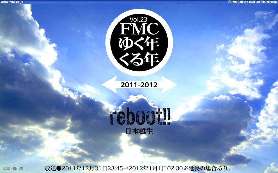 第23回FMCゆく年くる年「reboot!!日本甦生」