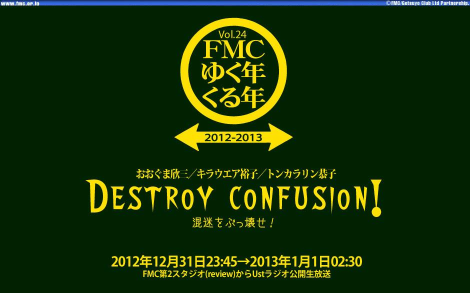 第24回FMCゆく年くる年「reboot!!日本甦生」
