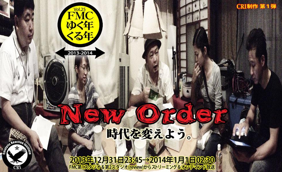 第25回FMCゆく年くる年「New Order」