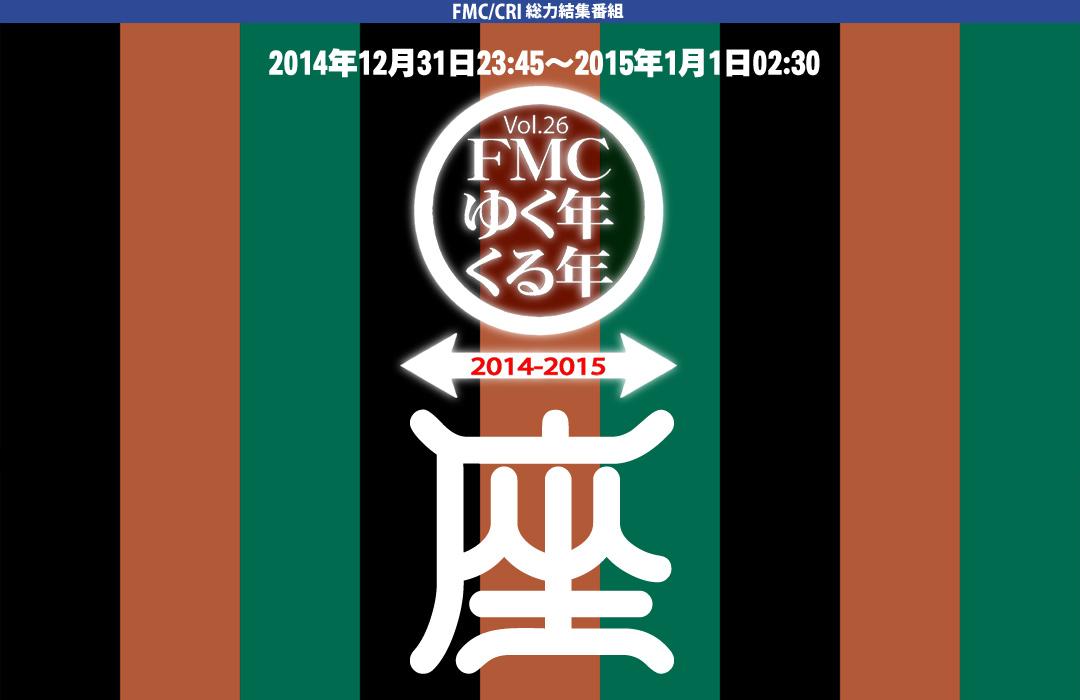 第26回FMCゆく年くる年「座」