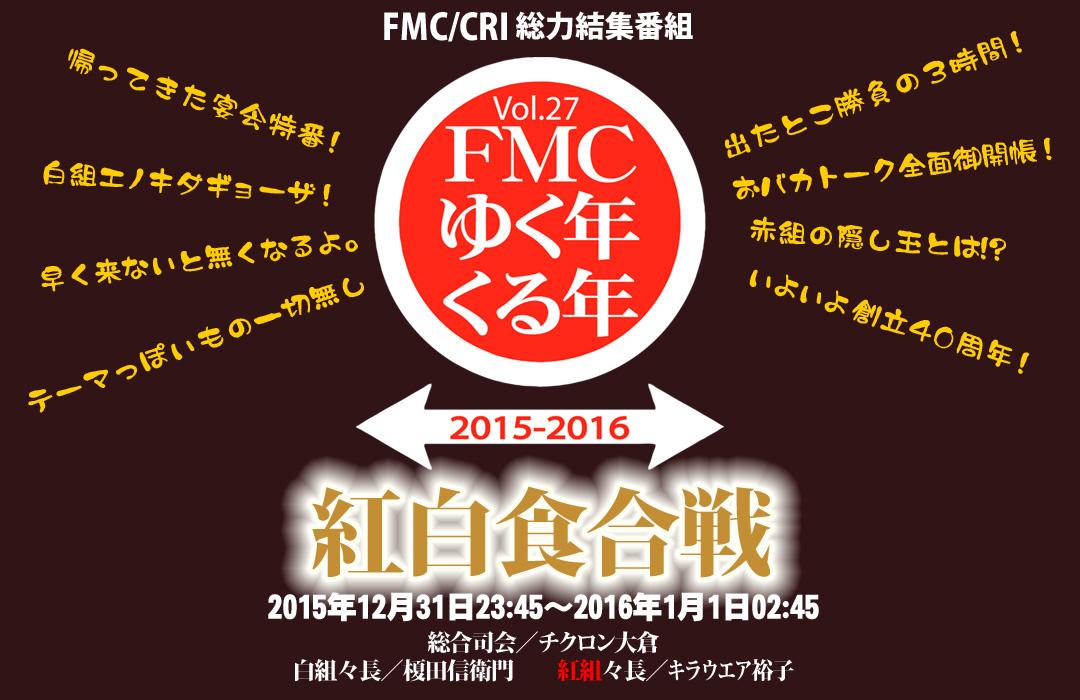 第27回FMCゆく年くる年「座」