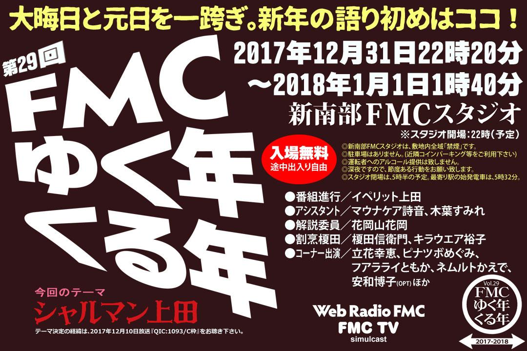 第29回FMCゆく年くる年「シャルマン上田」