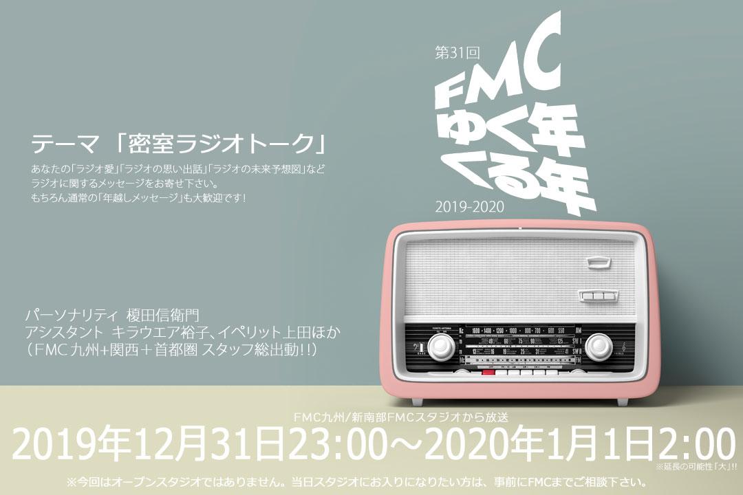 第31回FMCゆく年くる年